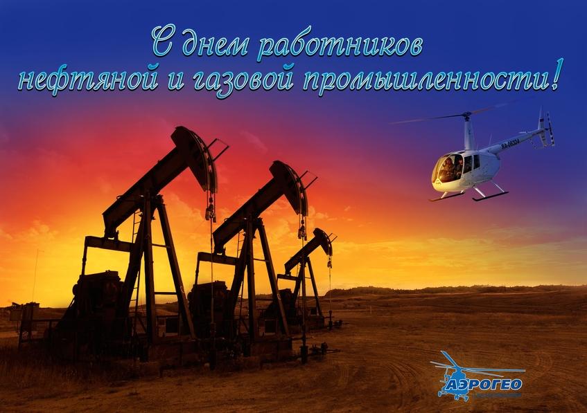 Глава поздравление с днем нефтяника глава